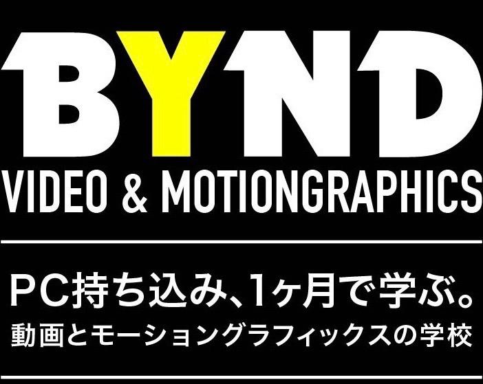 動画とモーショングラフィックスの学校|BYND[バインド]|After EffectsとPremiereを学ぶ映像制作スクールと講座
