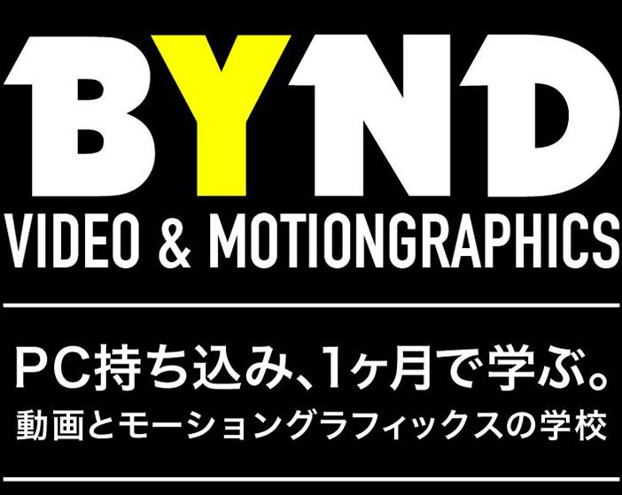 動画とモーショングラフィックスの学校|BYND[バインド]|After EffectsとPremiereを学ぶ映像制作スクール・教室・講座