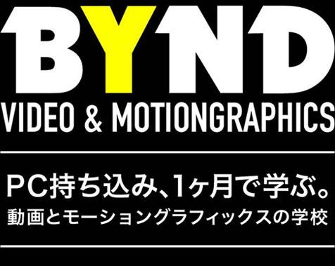 動画とモーショングラフィックスの学校 BYND[バインド]|東京都心の通学&オンラインの動画制作スクール|After EffectsとPremiereの講座