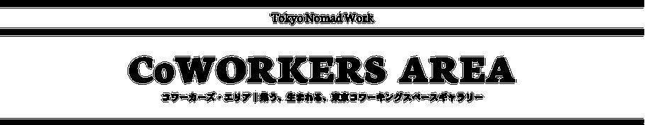 CoWORKERS AREA[コワーカーズ・エリア]|東京コワーキングスペースギャラリー