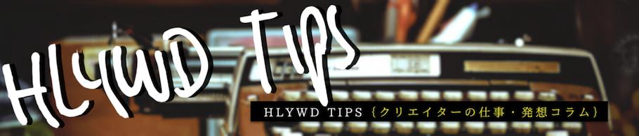 HLYWD TIPS[ハリウッド・ティップス]|クリエイターの仕事・発想コラム