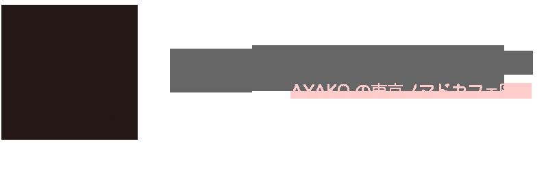 AYAKOの東京ノマドカフェ図鑑